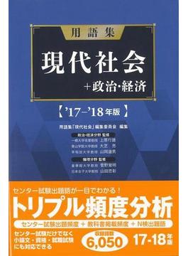 【アウトレットブック】用語集 現代社会+政治・経済 '17-'18年版