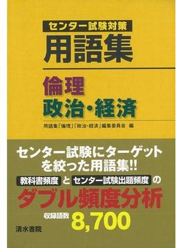 【アウトレットブック】センター試験対策 用語集 倫理、政治・経済