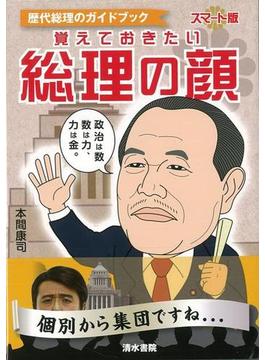 【アウトレットブック】覚えておきたい総理の顔 スマート版-歴代総理のガイドブック