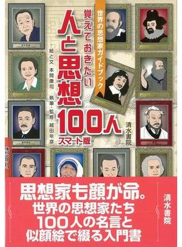 【アウトレットブック】覚えておきたい人と思想100人 スマート版-世界の思想家ガイドブック