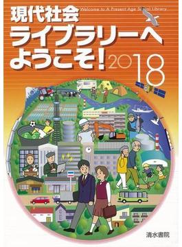 【アウトレットブック】現代社会ライブラリーへようこそ!2018