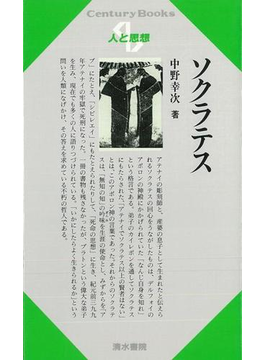 【アウトレットブック】人と思想3 ソクラテス