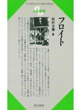 【アウトレットブック】人と思想24 フロイト