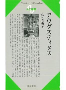 【アウトレットブック】人と思想39 アウグスティヌス