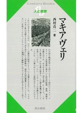 【アウトレットブック】人と思想54 マキアヴェリ