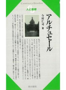 【アウトレットブック】人と思想56 アルチュセール