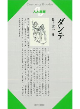 【アウトレットブック】人と思想65 ダンテ