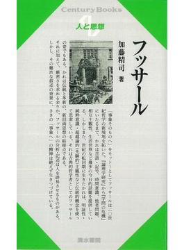 【アウトレットブック】人と思想72 フッサール