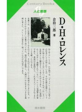 【アウトレットブック】人と思想79 D・H・ロレンス