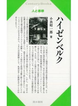 【アウトレットブック】人と思想98 ハイゼンベルク