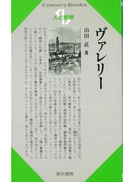 【アウトレットブック】人と思想99 ヴァレリー