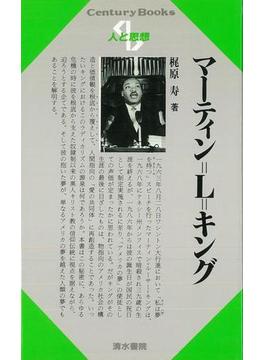 【アウトレットブック】人と思想104 マーティン=L=キング