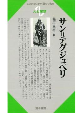 【アウトレットブック】人と思想109 サン=テグジュペリ