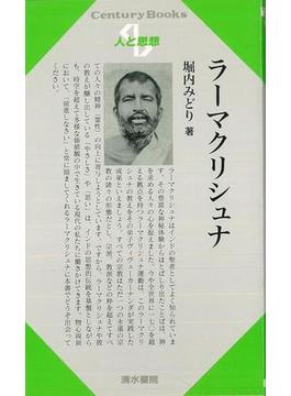【アウトレットブック】人と思想157 ラーマクリシュナ
