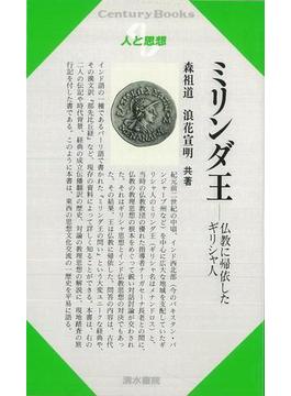 【アウトレットブック】人と思想163 ミリンダ王