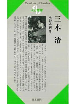 【アウトレットブック】人と思想177 三木清