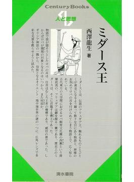 【アウトレットブック】人と思想181 ミダース王