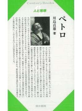 【アウトレットブック】人と思想187 ペトロ
