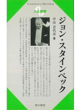 【アウトレットブック】人と思想188 ジョン・スタインベック