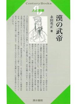 【アウトレットブック】人と思想189 漢の武帝