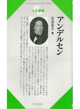 【アウトレットブック】人と思想190 アンデルセン