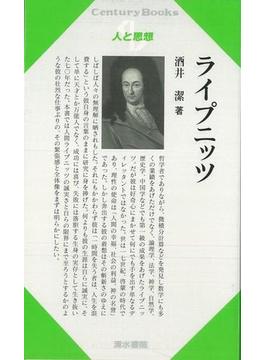 【アウトレットブック】人と思想191 ライプニッツ