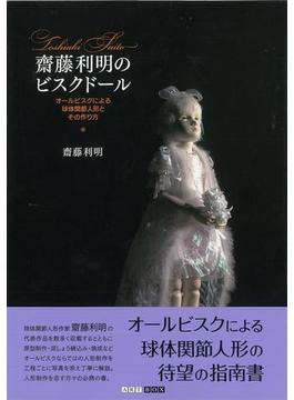 【アウトレットブック】齋藤利明のビスクドール