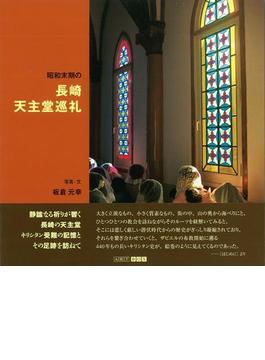【アウトレットブック】昭和末期の長崎天主堂巡礼