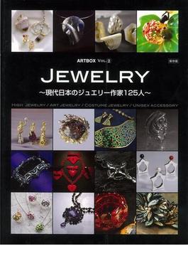 【アウトレットブック】JEWELRY-現代日本のジュエリー作家125人