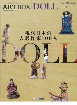 【アウトレットブック】DOLL-現代日本の人形作家100人