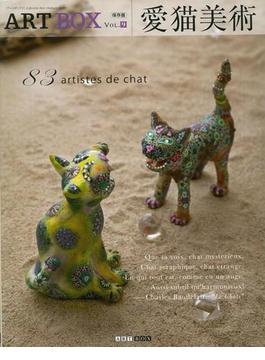 【アウトレットブック】愛猫美術-83人のアーティストによる猫
