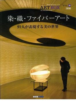 【アウトレットブック】染・織・ファイバーアート-91人が表現する美の世界