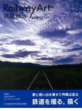 【アウトレットブック】Railway Art-鉄道物語