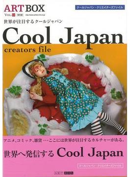 【アウトレットブック】Cool Japan creators file