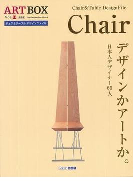【アウトレットブック】Chair-チェア&テーブルデザインファイル