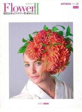 【アウトレットブック】FlowerⅡ-現代日本のフラワー作家80人