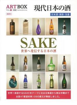 【アウトレットブック】現代日本の酒 日本酒・焼酎・泡盛