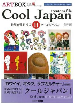【アウトレットブック】Cool Japan creators file Ⅱ