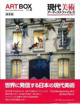 【アウトレットブック】現代美術アーティストファイル Ⅱ