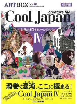 【アウトレットブック】Cool Japan creators file Ⅳ