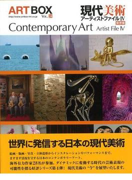 【アウトレットブック】現代美術アーティストファイル Ⅳ