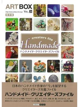 【アウトレットブック】ハンドメイド・クリエイターズファイル