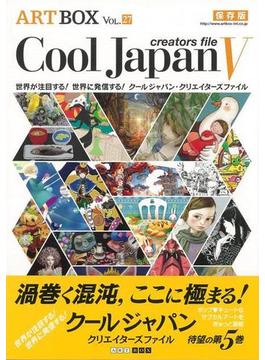 【アウトレットブック】Cool Japan creators file Ⅴ
