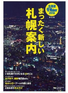 【アウトレットブック】北海道冬Walker2018 まったく新しい札幌案内(ウォーカームック)