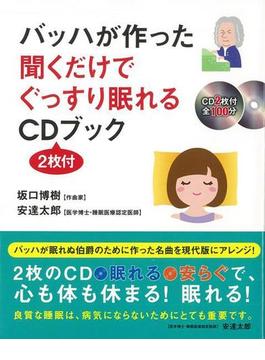 【アウトレットブック】バッハが作った聞くだけでぐっすり眠れるCD(2枚付)ブック