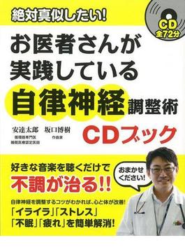 【アウトレットブック】絶対真似したい!お医者さんが実践している自律神経調整術CDブック