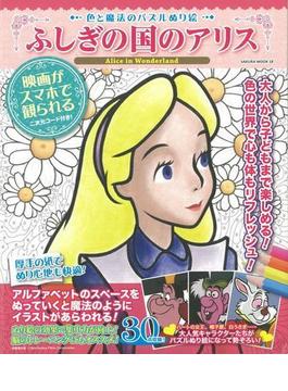 【アウトレットブック】色と魔法のパズルぬり絵 ふしぎの国のアリス