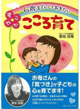 【アウトレットブック】6歳までにしておきたいすこやかこころ育て