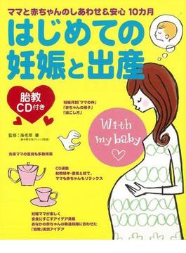 【アウトレットブック】はじめての妊娠と出産 胎教CD付き