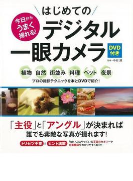 【アウトレットブック】はじめてのデジタル一眼カメラ-今日からうまく撮れる! DVD付き